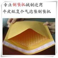 康正机械大量生产NPJX-700牛皮纸气泡信封袋制袋机(双通道) 瑞安制袋机厂家