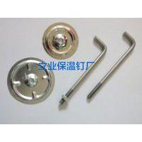 选用优质不锈钢保温钩钉,镀锌自锁压板到大城县立业保温钉厂