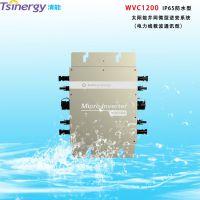 清能WVC-1200微型逆变器电力载波通讯高频纯正波太阳能并网逆变器