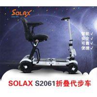 Solax北京老年代步车小巧玲珑质量保证