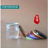 380毫升透明塑料易拉罐密封储物瓶 适合装休闲食品炭烧腰果三七粉等产品