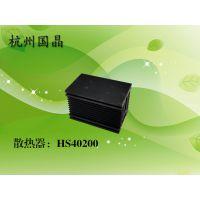 【供应】散热器HS40200 工业级固态继电器 专用散热器 杭州国晶直销