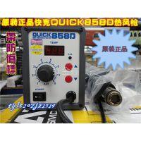 供应原装正品快克858D调温拆焊台 Quick858D热风枪 拆焊台