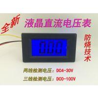 新款上市!电压测量仪表LCD蓝屏显示带外壳可微调电压表.