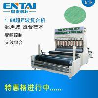 1.8M超声波复合机_布料压花复合机_江苏超声波机械设备
