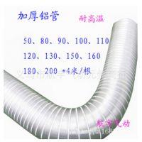 加厚铝管 隔热阻燃耐高温通风管 航宇气动50*4米