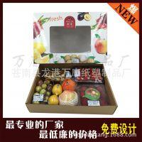 纸箱厂家直销 高档水果包装 彩色水果瓦楞盒 水果箱