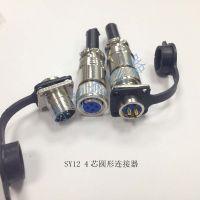 开口12mm航空插头SY12 3芯4芯5芯7芯 小型圆形连接器厂家直销 可灌胶
