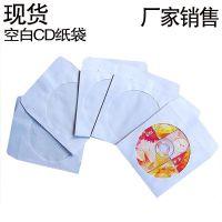 现货空白CD纸袋销售光盘包装套带窗口CD-R刻录纸封套厂家批发纸袋