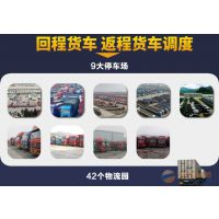 东莞到云南货运专线/长途搬家回头货车包车回程车出租