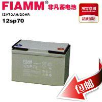 非凡蓄电池FIAMM 12SP70 意大利非凡12v70ah蓄电池特价销售