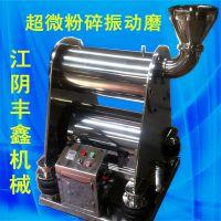 江阴专业生产研磨机 WFM系列超微振动磨 超细磨粉机粉碎机 灵芝孢子粉破壁