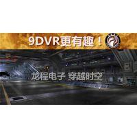 9DVR虚拟现实体验馆比电影和游戏更有趣!