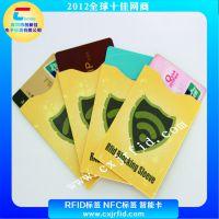 优质供应 RFID防扫描卡包 NFC屏蔽卡套 NFC防读取卡包