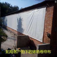 绿色蓝色白色猪场卷帘养殖窗帘可升降透光卷帘布尺寸定做帆布厂家产业用布