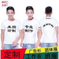 济南短袖圆领纯棉T恤文化衫广告衫团队服宣传衫 定制丝网印花热转印