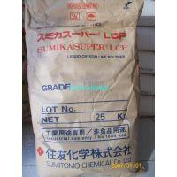 耐高温LCP E6008MR B 日本住友
