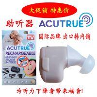 供应迷你Acutrue可充电式助听器/老年人耳聋机