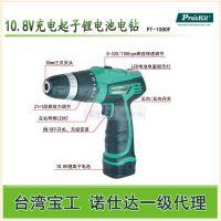 充电螺丝刀台湾宝工 PT-1080F 10.8V 锂电池电钻  起子 宝工工具