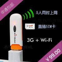 联通3G无线上网卡设备 3G上网卡托 车载WIFI发射器 3G无线路由器