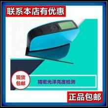 电镀层光泽度检测NHG60M