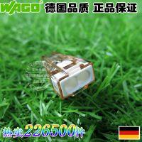 原装正品德国WAGO接线端子空调用773-602白色2孔1.5-4平方