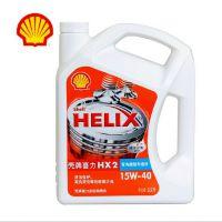 供应 壳牌白喜力 白壳 HX2 SG 15W-40润滑油3.5L汽油机油