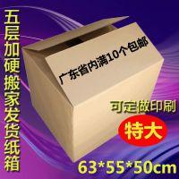 供应63*55*50cm 63号5层包装方形纸箱特大加硬搬家淘宝发货纸盒子