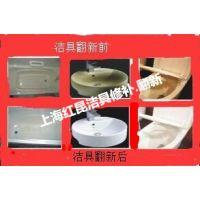 上海 静安区浴缸修补,浴缸翻新,台盆修补.翻新,马桶修补