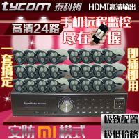 24路监控系统 监控摄像机 工厂物业监控 监视器 网络监控系统厂家