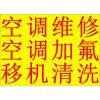福田香蜜湖空调加雪种,香蜜湖变频空调加雪种多少钱一匹25792050