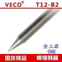 优质国产T12-B2 t12烙铁头 标配 t12 白光 942/951/950无铅焊台 维修专家