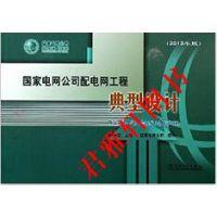 国家电网公司配电网工程典型设计(10kV架空线路分册) 2013