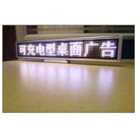 LED显示屏桌面台式屏电子桌签会议屏八字可充电