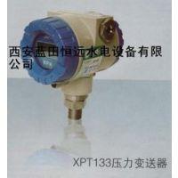 (锅壳进口压力表XPT133智能压力变送器供应)
