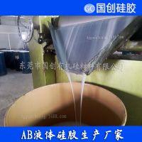 供应双组份缩合型半透明液体硅胶 香皂工艺品复模 广东模具硅胶厂