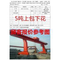 浙江湖州龙门吊生产厂家|20t天车价格|大型MG龙门吊参数设计可是有内幕的
