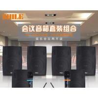 销售狮乐专业会议音响厂家批发