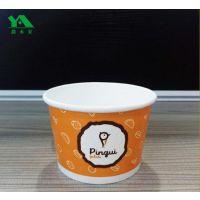 5A纸碗定做 150ml冰淇淋杯 5盎司小纸碗广告碗 一次性试吃碗