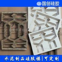 供应欧式GRC水泥制品模具硅胶