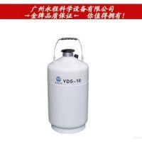 四川亚西 手提式贮存液氮生物容器 胚胎低温保藏液氮容器 YDS-10
