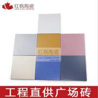 新东朋超市砖广场砖彩色超市砖哑光防滑瓷砖耐磨地砖200*200