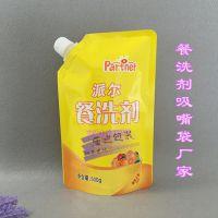 供应湖南2L洗衣液肥皂液吸嘴自立袋厂家1KG油污净软体自立袋厂家
