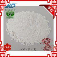 恒达厂家生产销售 1250目 滑石粉 橡胶涂料用 质优价廉 欢迎选购