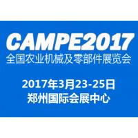 2017全国农业机械及零部件展览会