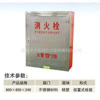 供应优质不锈钢门挂置式消火栓箱  质优价廉