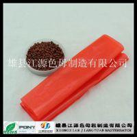 供应吹膜专用高浓度红色母