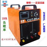 IGBT等离子切割机CUT-80逆变等离子电源手工等离子切割机厂家直销