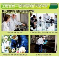 杀鼠用品/鼠害防治/鼠害防治服务/灭鼠/灭鼠服务/家有老鼠怎么办/上海灭老鼠多少钱/杀鼠产品