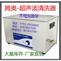 一体式工业小型不锈钢超声波清洗机-腾奥行业领先